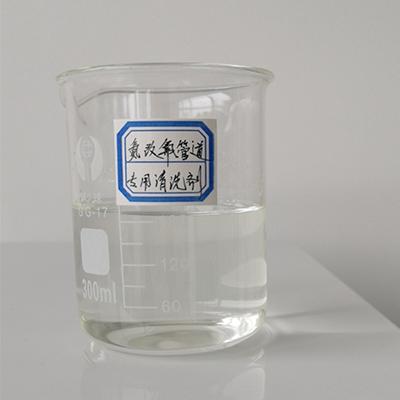 氨改系统管道专用清洗剂