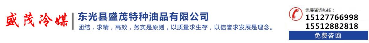 东光县盛茂特种油品有限公司