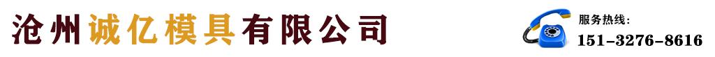 滄州誠億模具有限公司