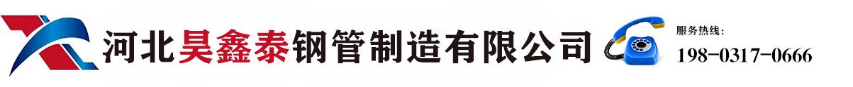 河北昊鑫泰钢管制造有限公司