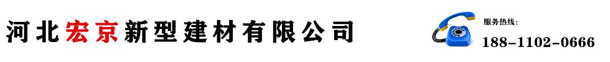 河北宏京新型建材有限公司
