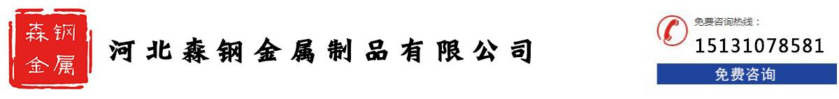河北森鋼金屬制品有限公司