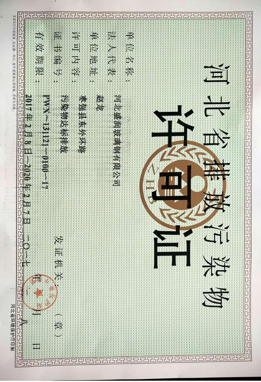 河北省排放污染许可证