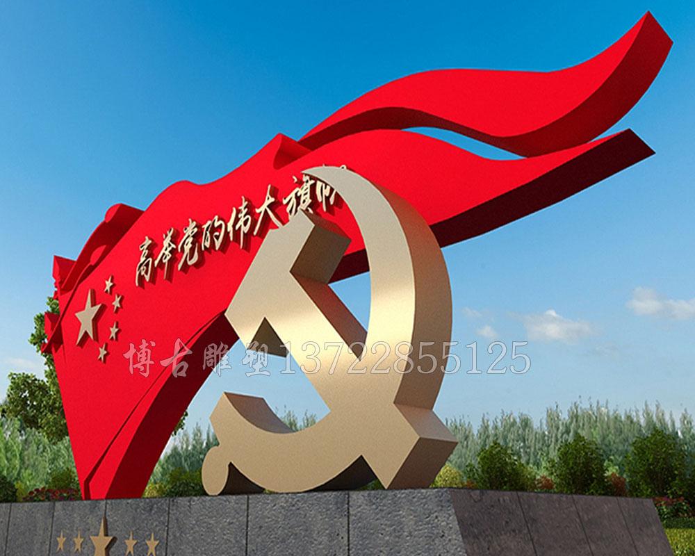 不锈钢红旗雕塑党旗大型城市广场雕塑