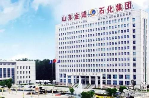 山东金城石化集团有限公司