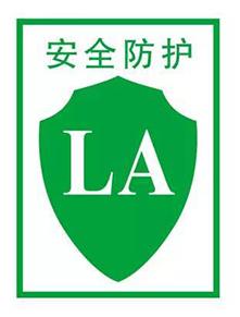 劳安标志认证咨询