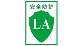 劳安标志认证案例客户名录