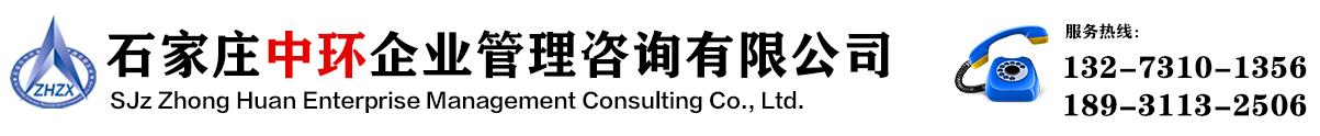 石家庄中环企业管理咨询有限公司