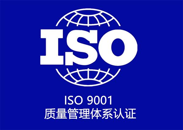 ISO 9001 质量管理体系认证咨询