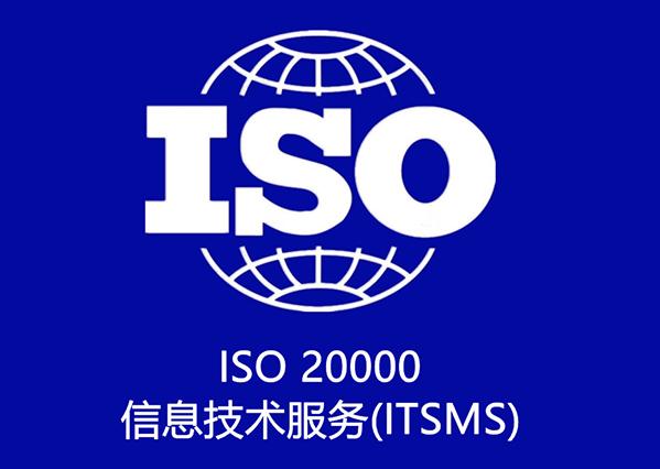ISO 20000 信息技术服务(ITSMS)认证咨询