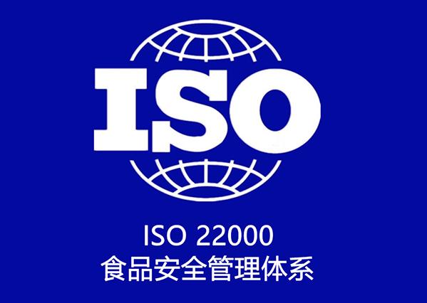 ISO 22000 食品安全管理体系认证咨询