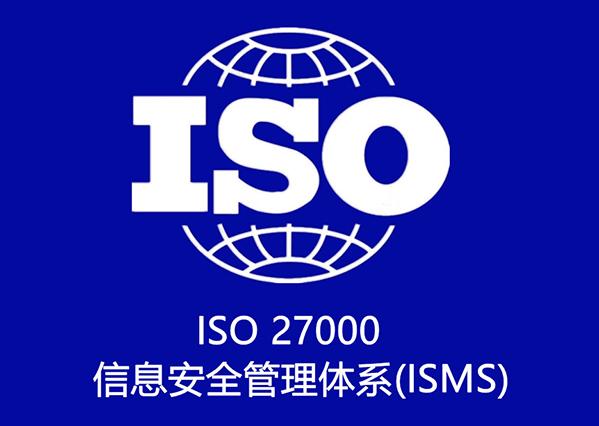 ISO 27000 信息安全管理体系(ISMS)认证咨询