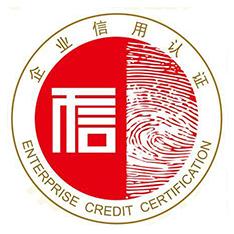 AAA信用等级证书咨询