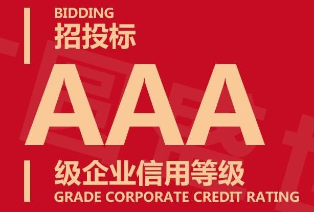 AAA信用等级认证客户名录