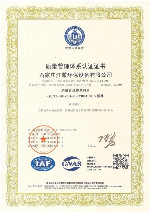 9001認證