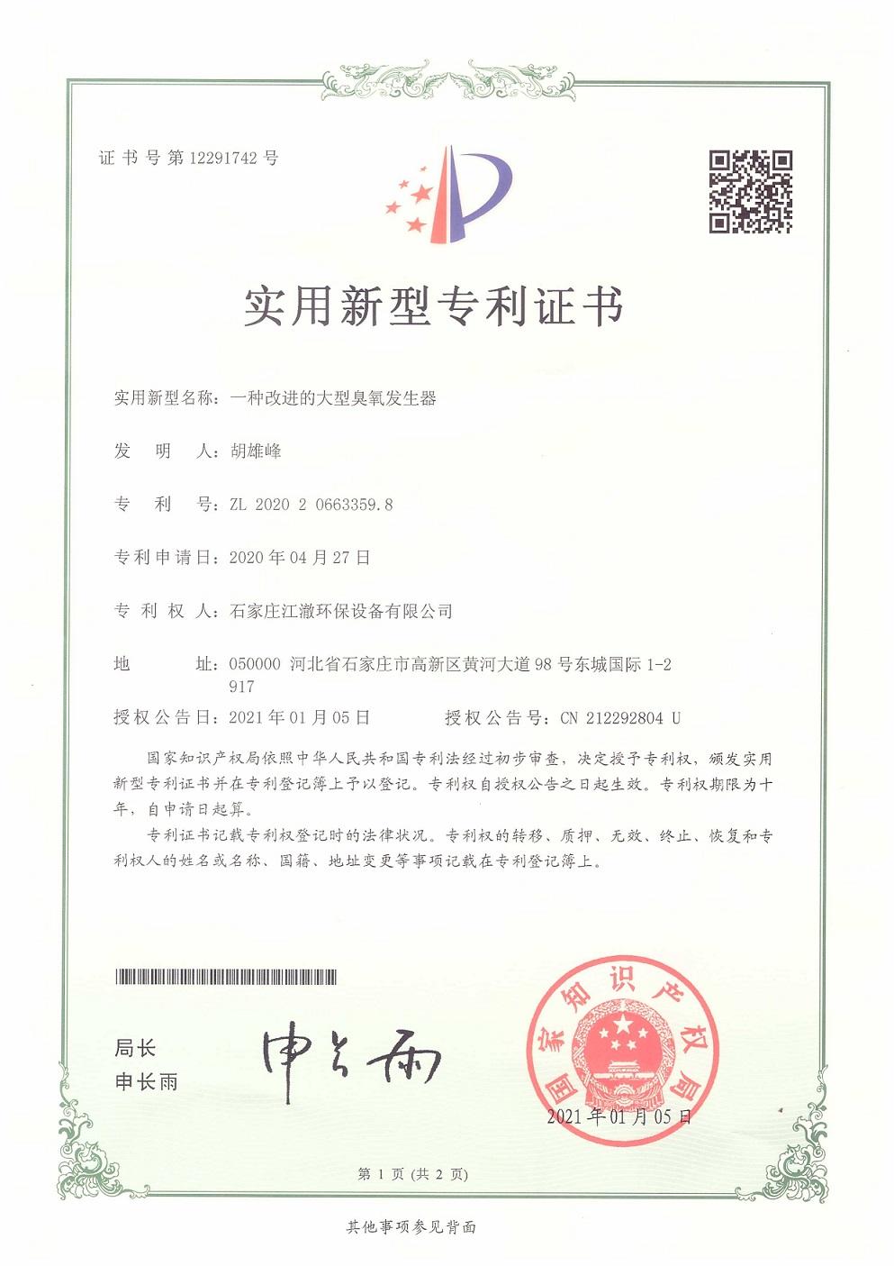 專利證書1