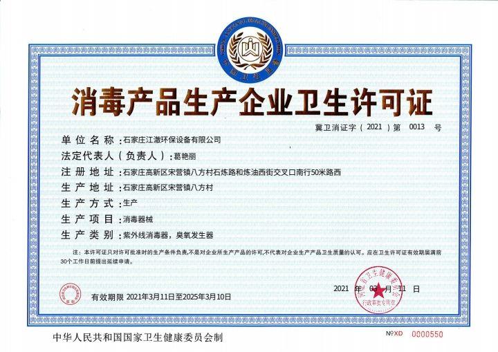 消毒產品企業生產許可證
