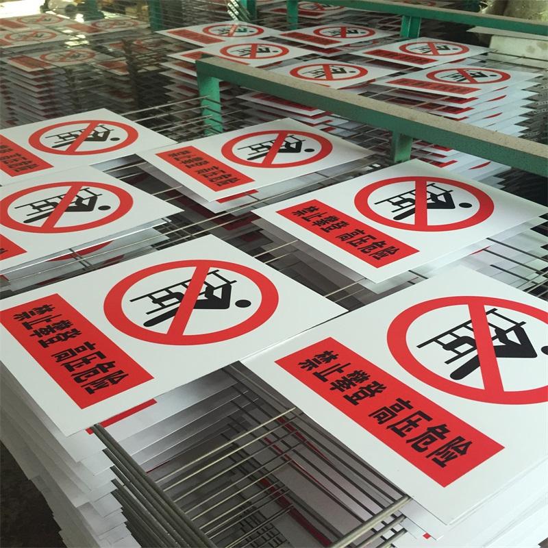 搪瓷腐蝕標識牌