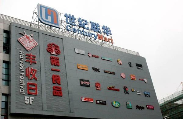 杭州华联超市-中央空调保温工程