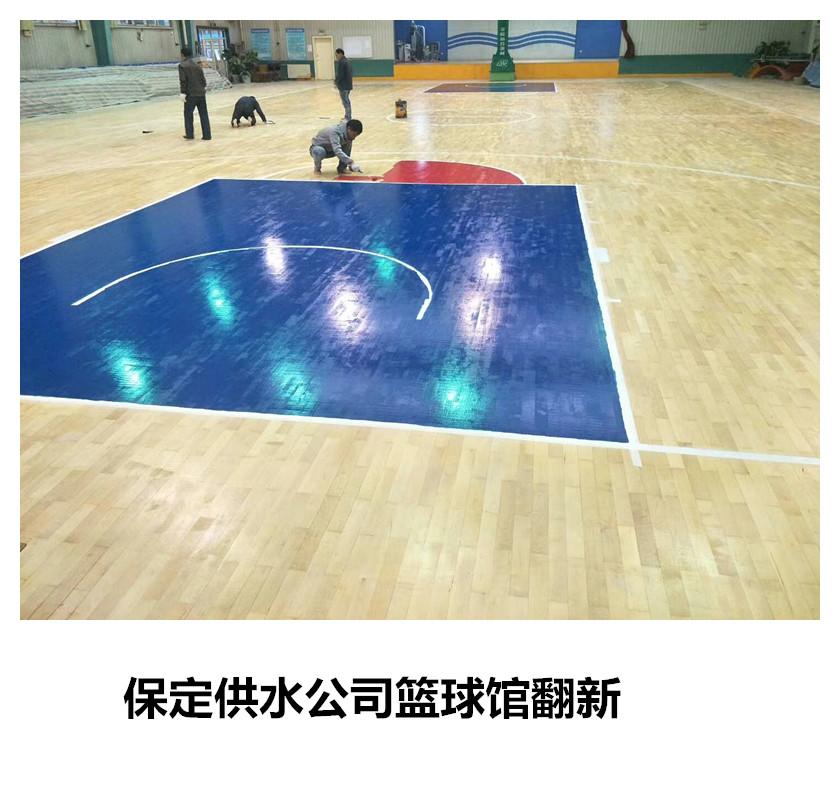 保定供水公司篮球馆翻新