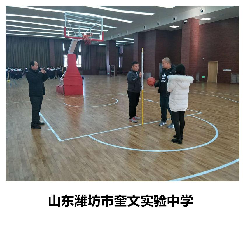 山东潍坊市奎文实验中学