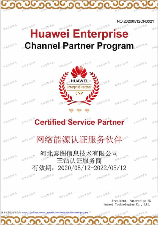 喜讯:泰图荣获华为网络能源产品CSP三钻认证