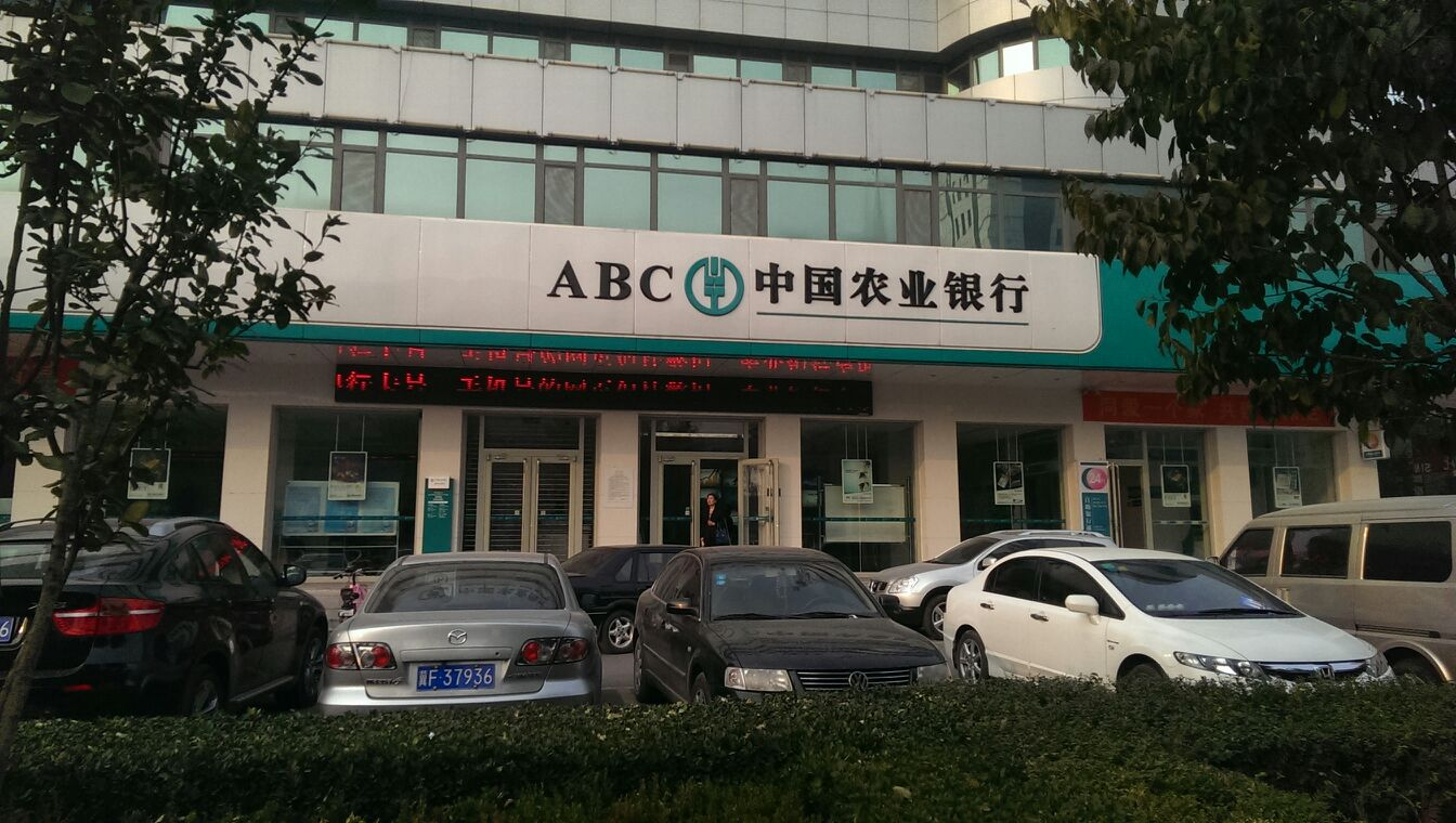中国农业发展银行保定分行(代雄安分行筹备组)机房项目