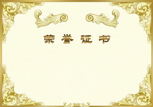 荣誉资质7