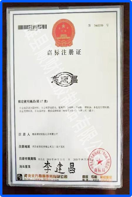 京順昌商標注冊證書