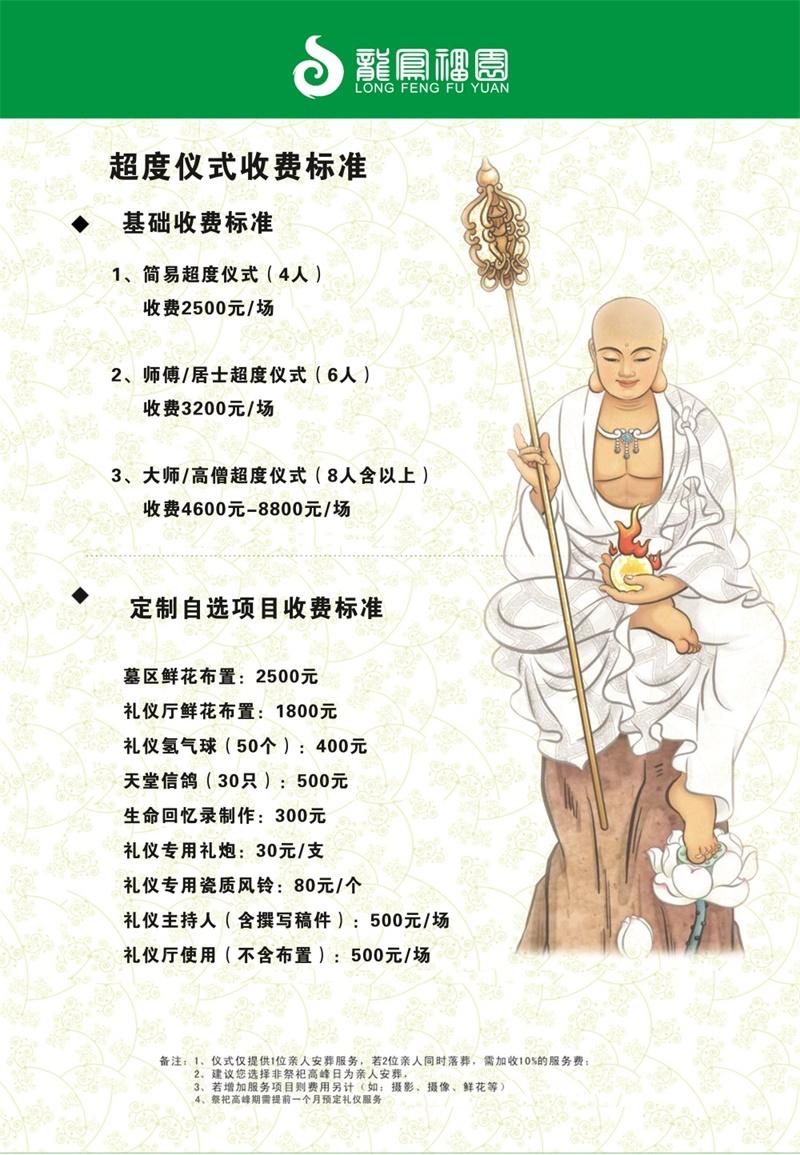 礼仪手册内16.jpg