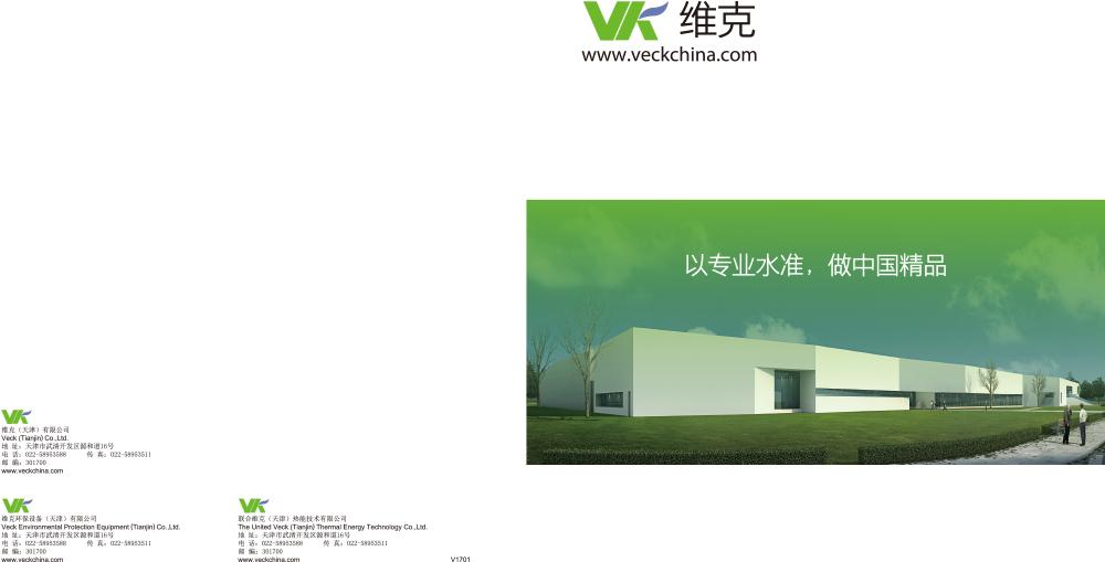 公司宣传册-1.jpg